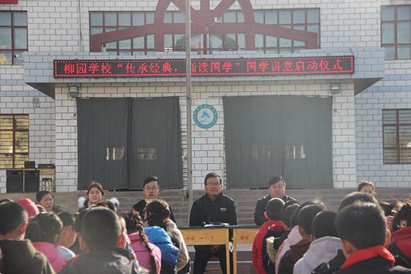 """柳园学校开展""""传承经典·诵读国学""""活动"""
