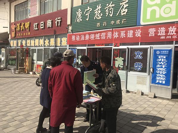 """肃州区市场监督管理局在三墩镇开展""""3.15国际消费者权益日""""宣传活动"""
