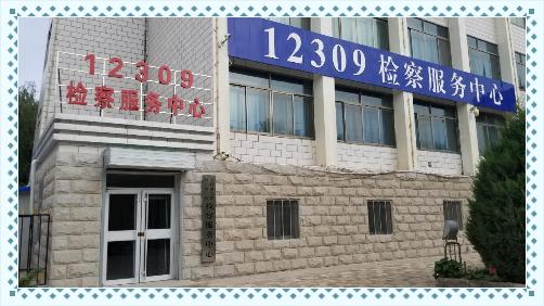 【今日我当班】 玉门人民检察院 12309:树窗口形象 创一流服务